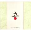 H�rbuch Cover: Japan h�ren